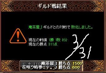 3月31日対庵茶屋Gv結果