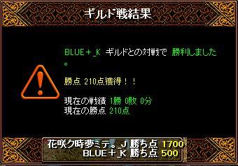 5月26日対ブルー