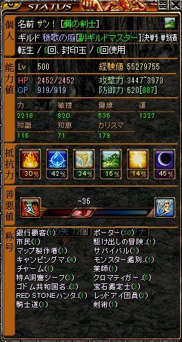 剣士500Lvステ