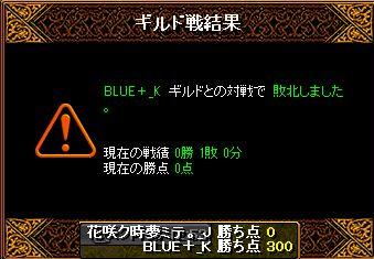7月17日ブルー