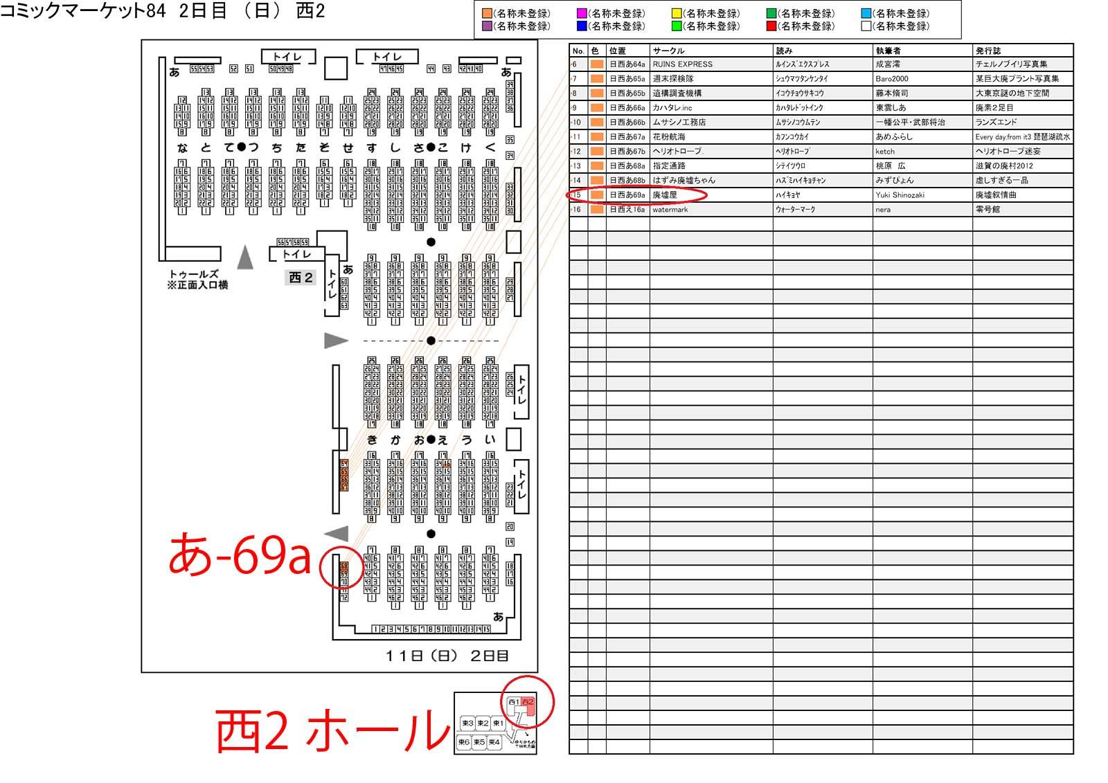 C84廃墟屋地図_説明付き
