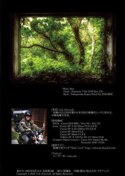 [サンプル]-廃景#03_16P裏表紙_600pix