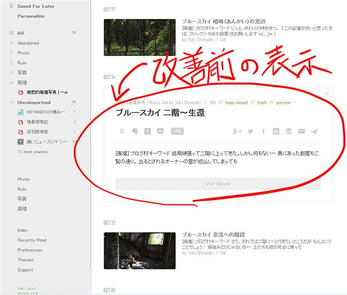 Feedly_改善前
