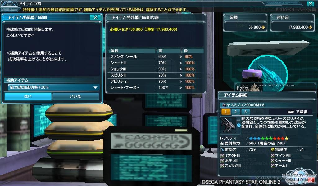 スロ6-9