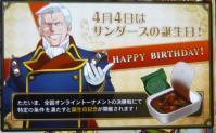 4月4日はサンダースの誕生日!