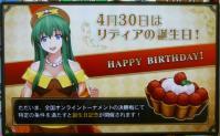 4月30日はリディアの誕生日!
