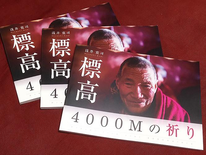 ミニ写真集「標高4000Mの祈り」04