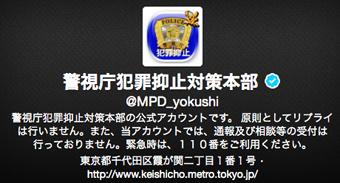keishicho.jpg