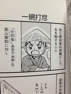 軍師黒田官兵衛伝 1巻