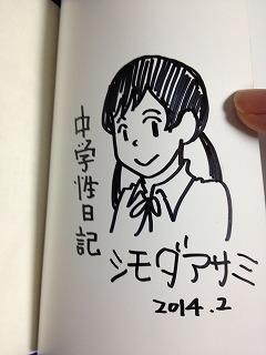 中学性日記 1巻