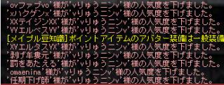 人気下げ魔001