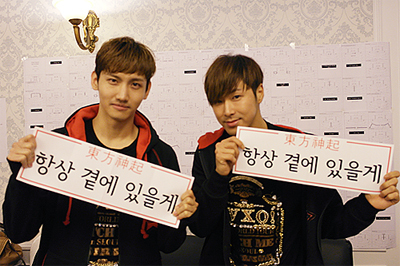 A lovely group, TVXQ no.2-TVXQスローガン