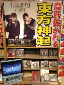A lovely group, TVXQ no.2-display3