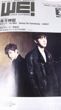 A lovely group, TVXQ no.2-タワレコプリぺ