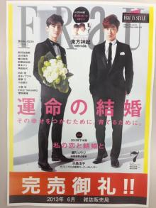 A lovely group, TVXQ no.2-完売宣言