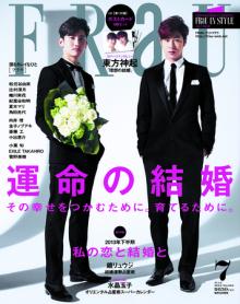 A lovely group, TVXQ no.2-FRAU表紙