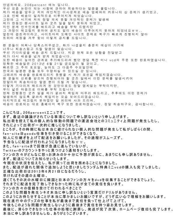 A lovely group, TVXQ no.2-謝罪説明