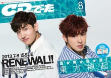 A lovely group, TVXQ no.2-ポスター