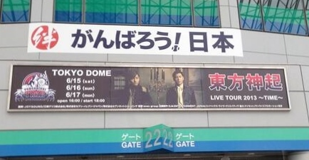 A lovely group, TVXQ no.2-ドーム看板