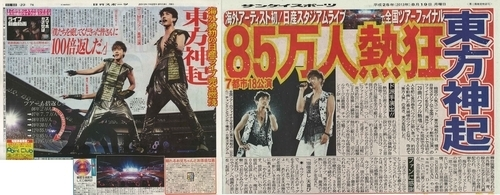 A lovely group, TVXQ no.2-スポーツ新聞