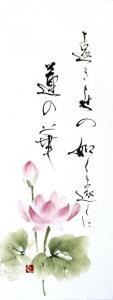 蓮の花と書