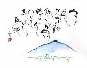 ふるさと 書と三輪山