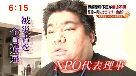 岡田容疑者