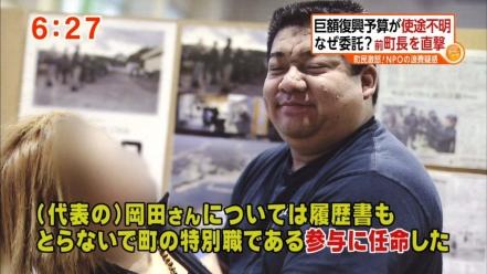 岡田容疑者3