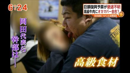 岡田容疑者4