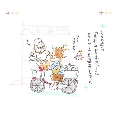 さえる自転車ドライブスルー_convert_20130910090234