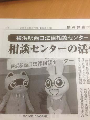 弁護士会新聞