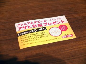 銀座アスター阪急