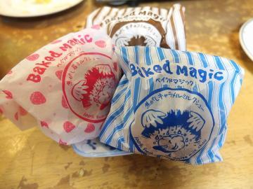 ベイクドマジック
