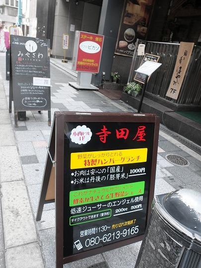 寺田屋ランチ