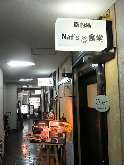 ナッツ食堂