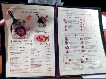 キャピタル東洋亭