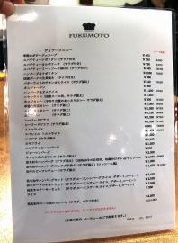 FUKUMOTO