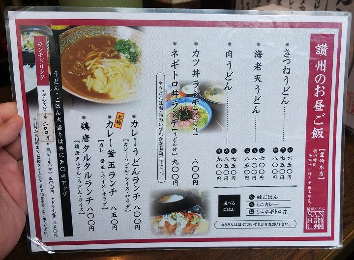 讃州、カキフライタルタルカレー