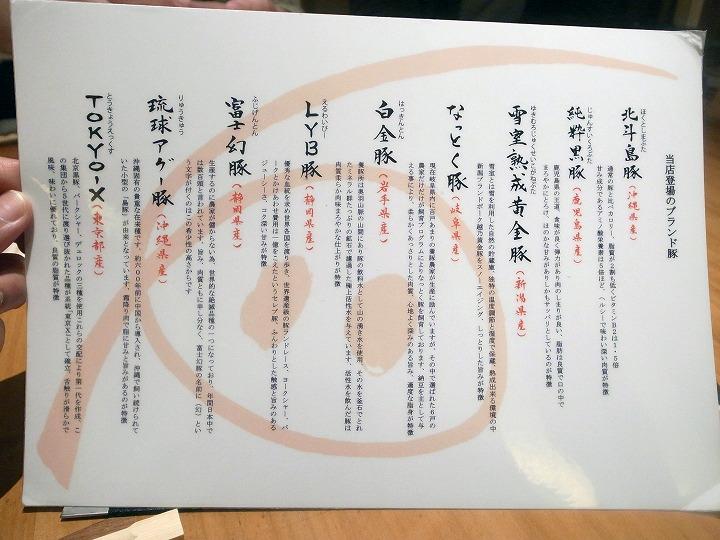 本かつ喜、阪急