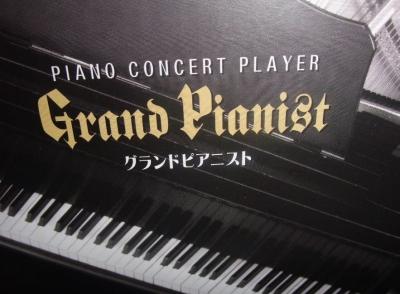 piano2_201311051804496c7.jpg