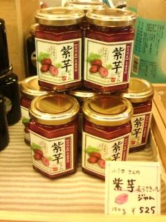 20130729紫芋ジャム
