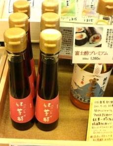 20130925紅芋酢