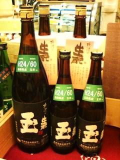 20130927梅津キモト玉