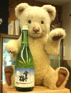 20130929雪中梅純米酒