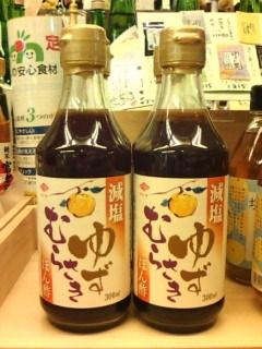 20131003減塩ぽん酢