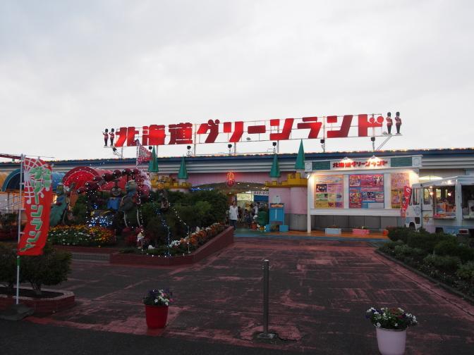 北海道グリーンランド(旧:三井グリーンランド)