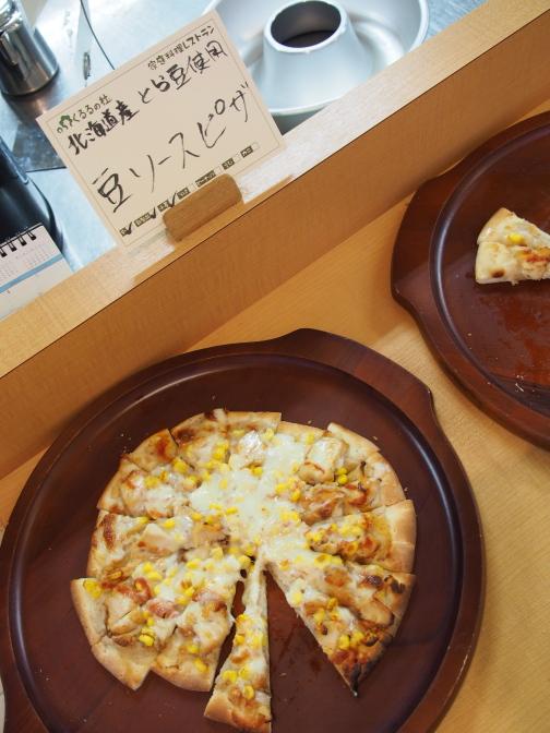 北海道産とら豆使用 豆ソースピザ