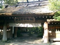 9-28-7黒川温泉