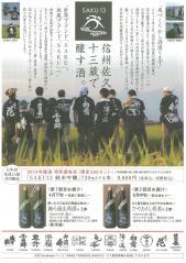 sakesaku13.jpg