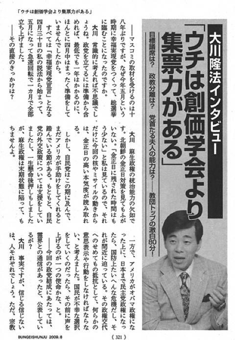 文藝春秋2009